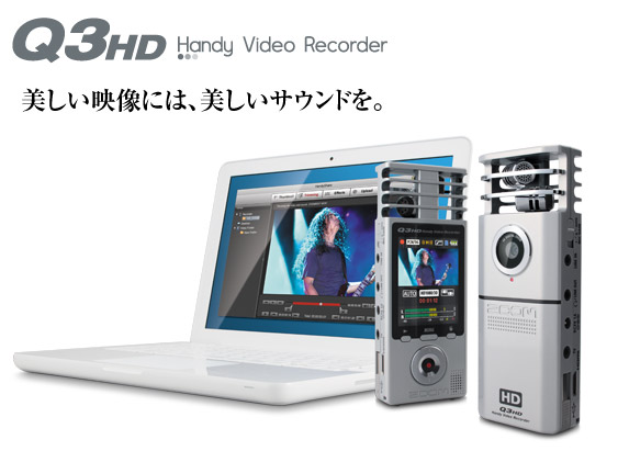 Q3HD_feature_jp